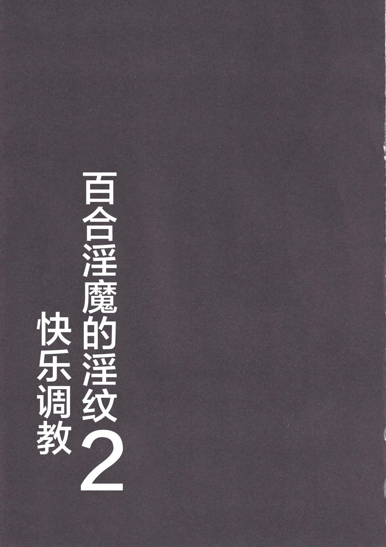 Les Inma no Inmon Kairaku Choukyou 2 21