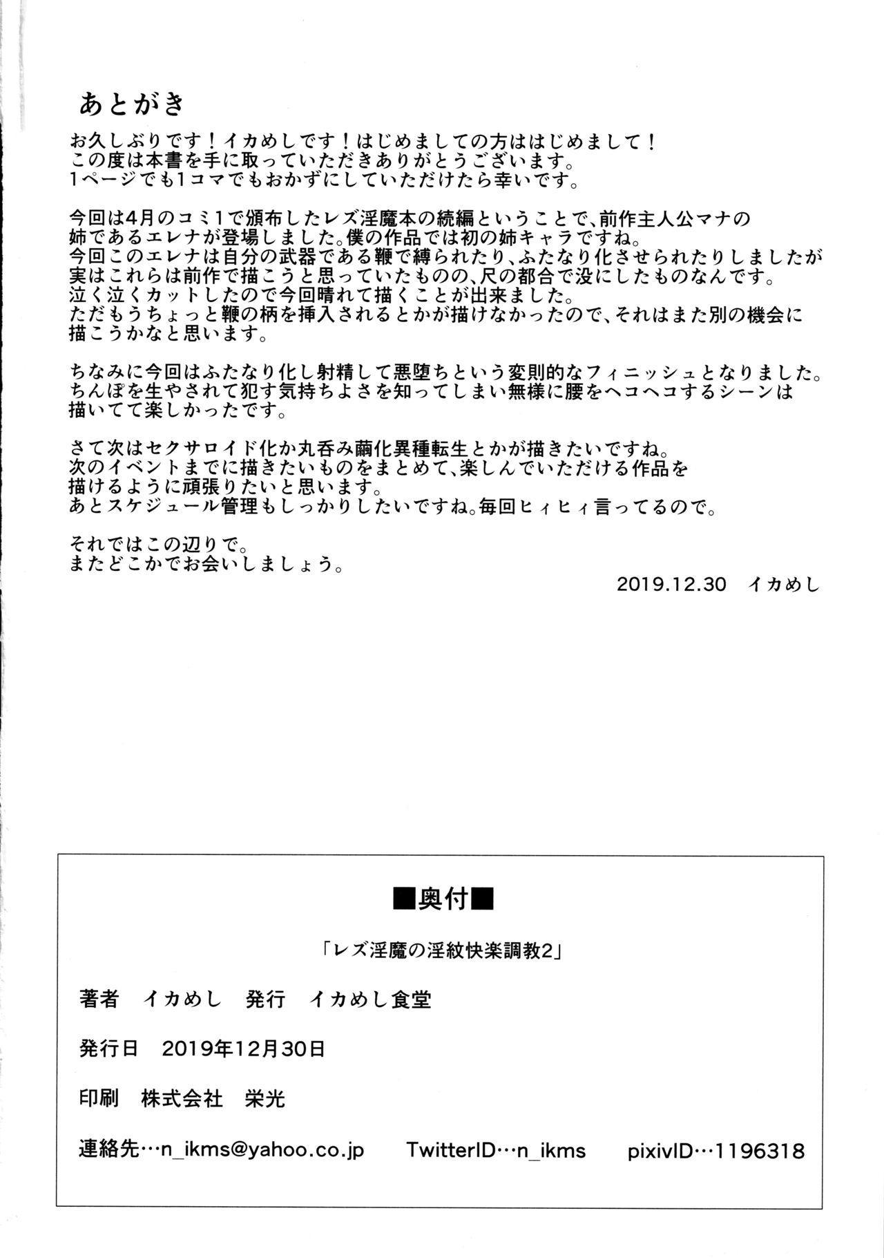 Les Inma no Inmon Kairaku Choukyou 2 24