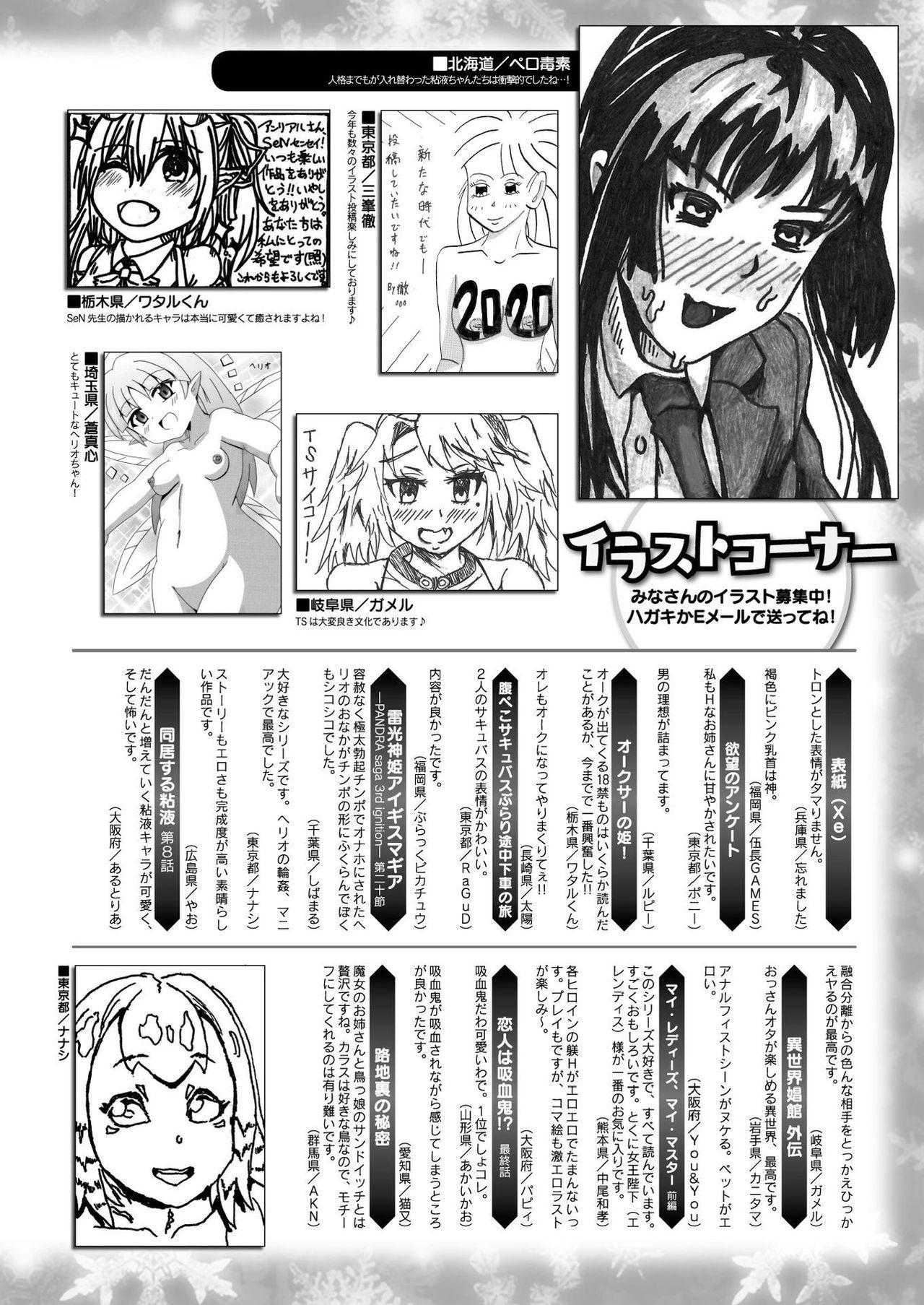 COMIC Unreal 2020-02 Vol. 83 437