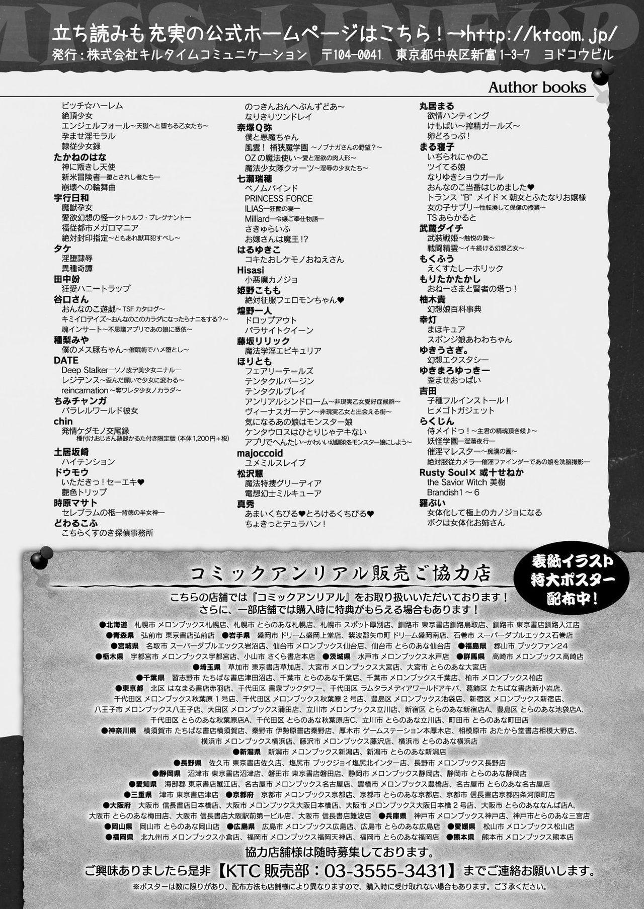 COMIC Unreal 2020-02 Vol. 83 441