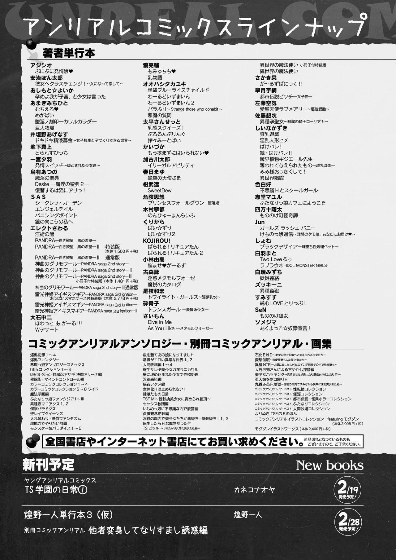 COMIC Unreal 2020-02 Vol. 83 442