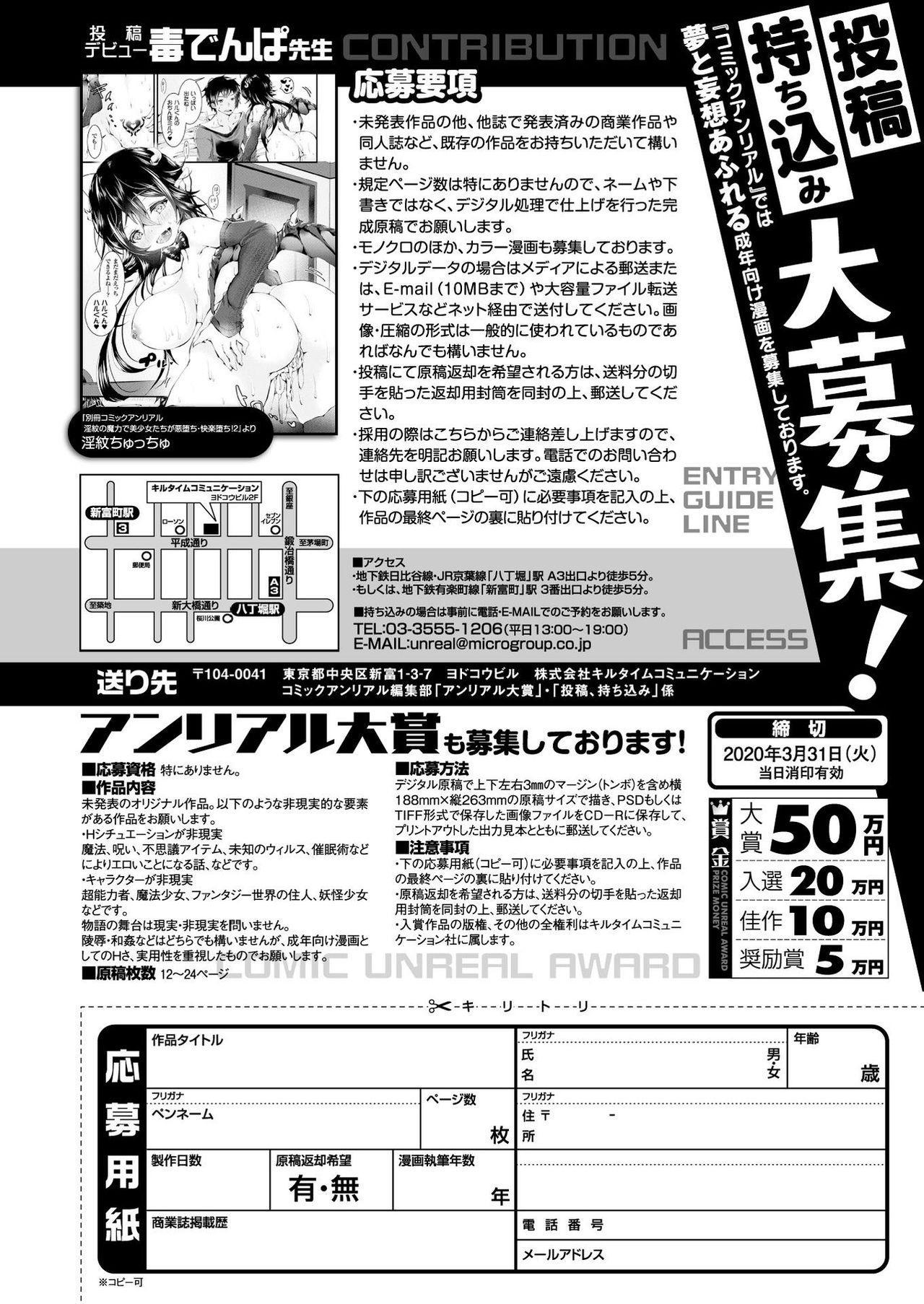 COMIC Unreal 2020-02 Vol. 83 447