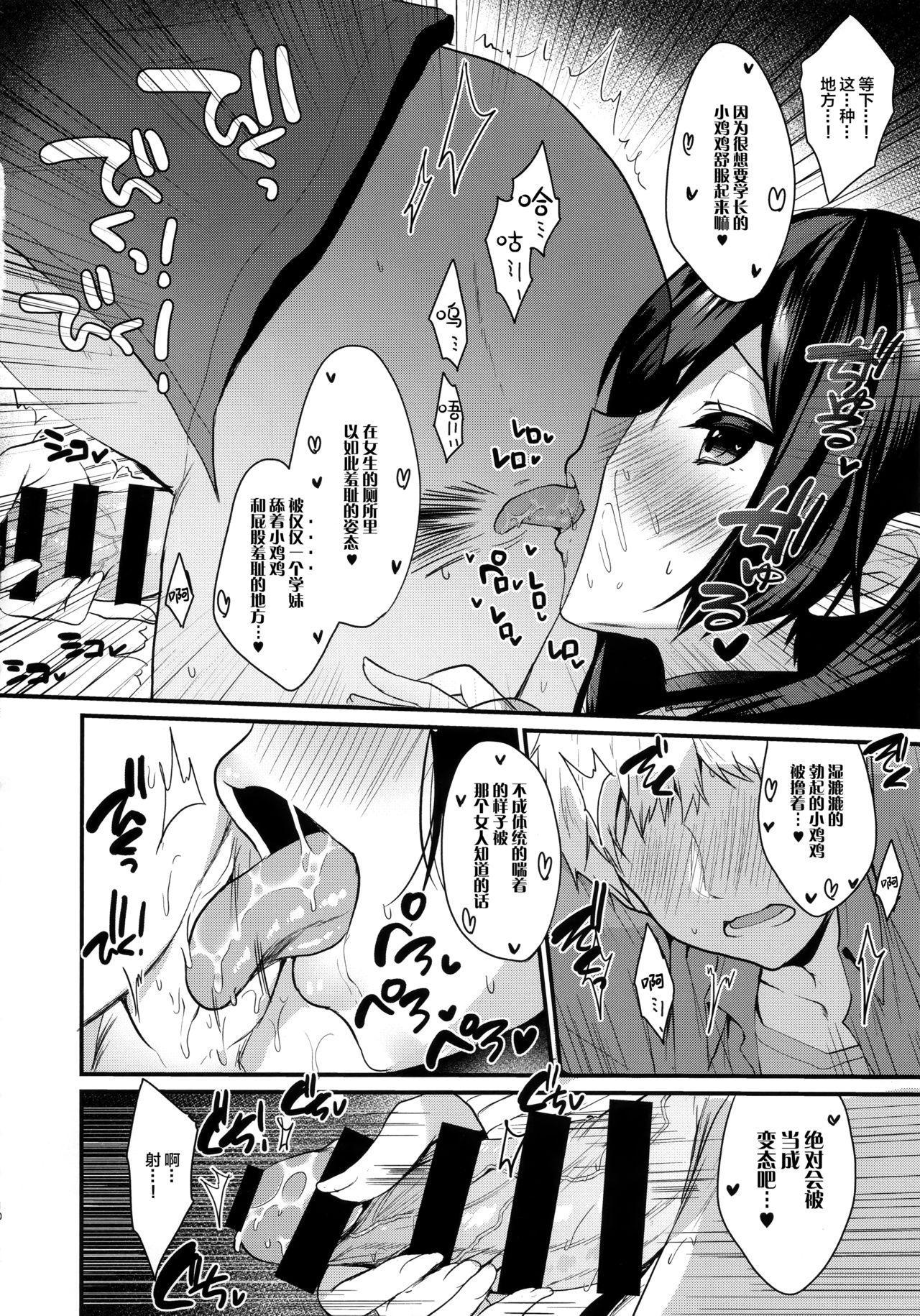Koakuma-chan no Kougeki! 3 Onnanoko no toilet de Hen 9