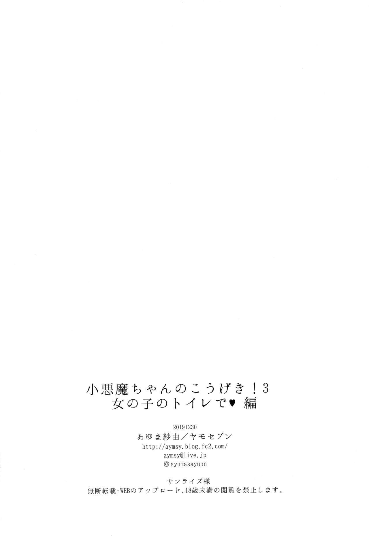 Koakuma-chan no Kougeki! 3 Onnanoko no toilet de Hen 25