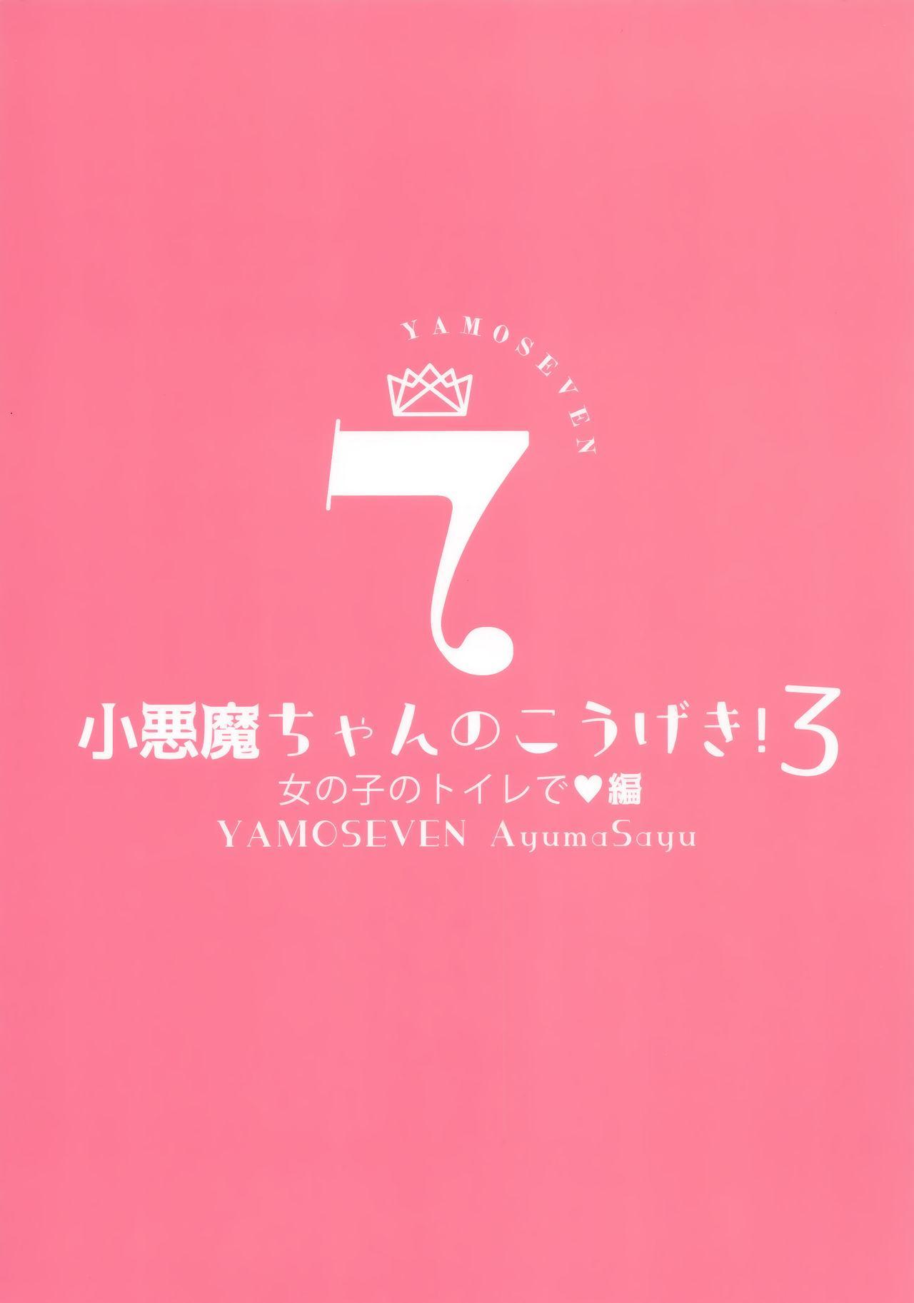 Koakuma-chan no Kougeki! 3 Onnanoko no toilet de Hen 26