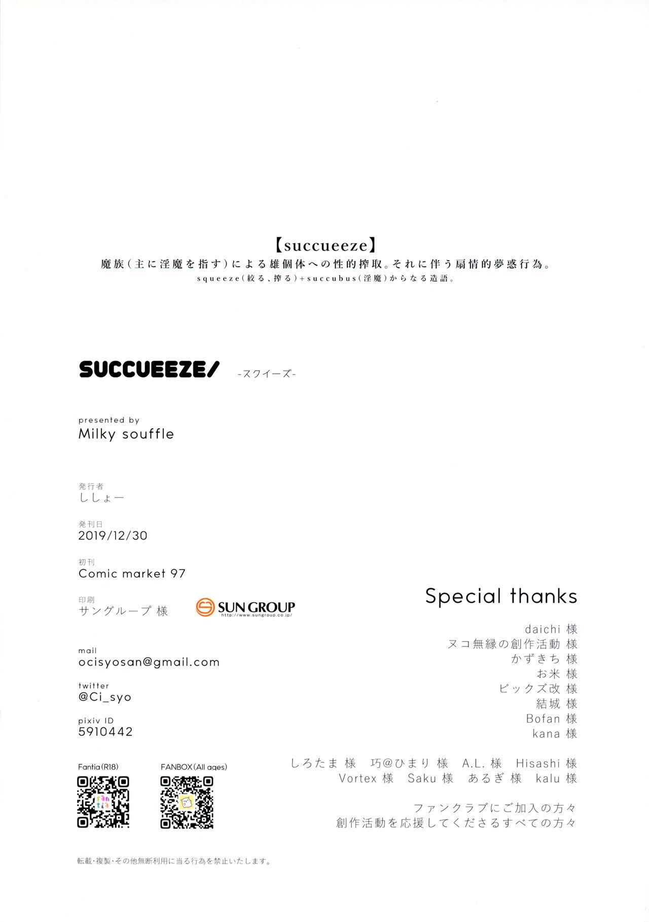 SUCCUEEZE/ 12