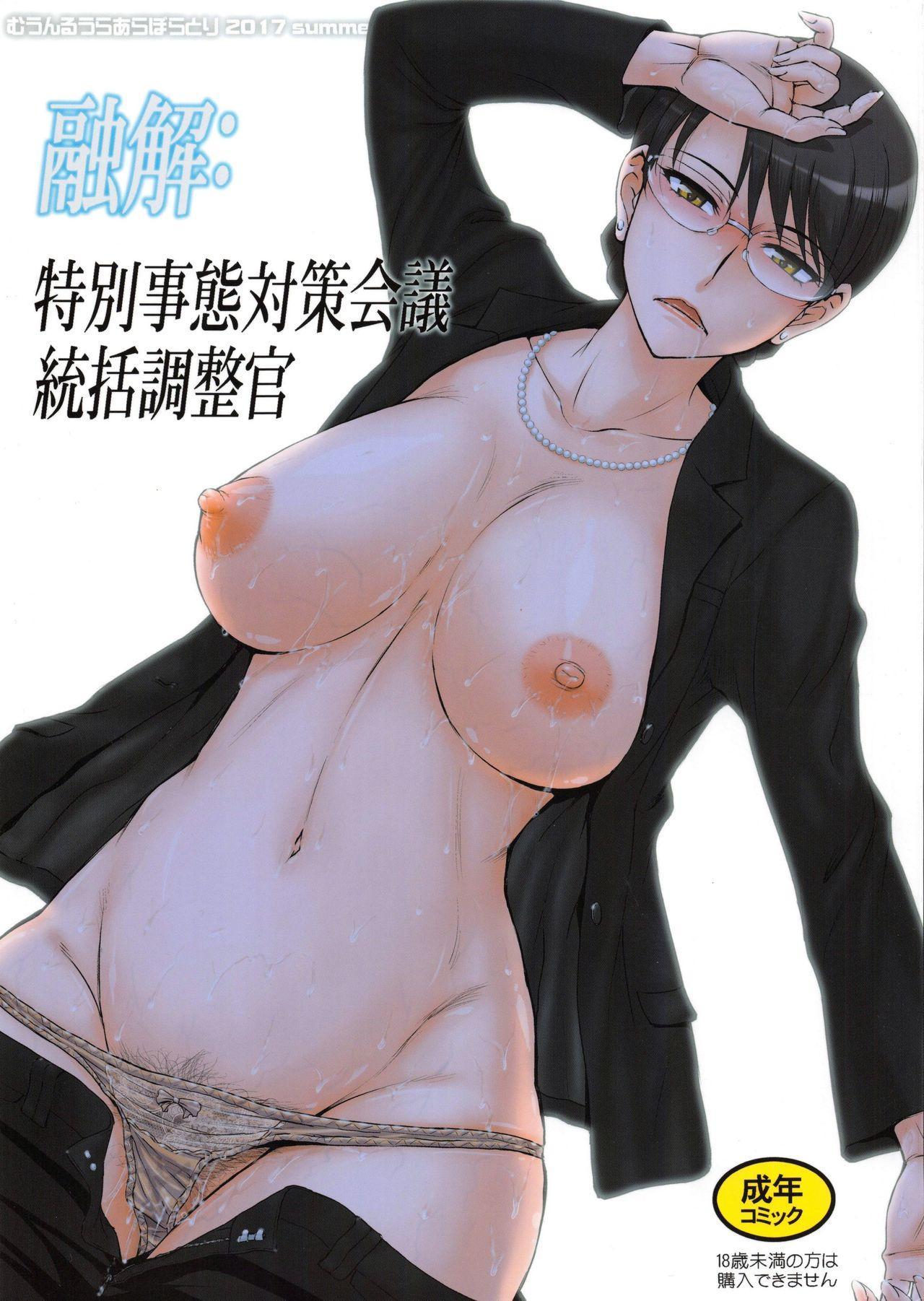 Yuukai: Tokubetsu Jitai Taisaku Kaigi Toukatsu Chouseikan 0