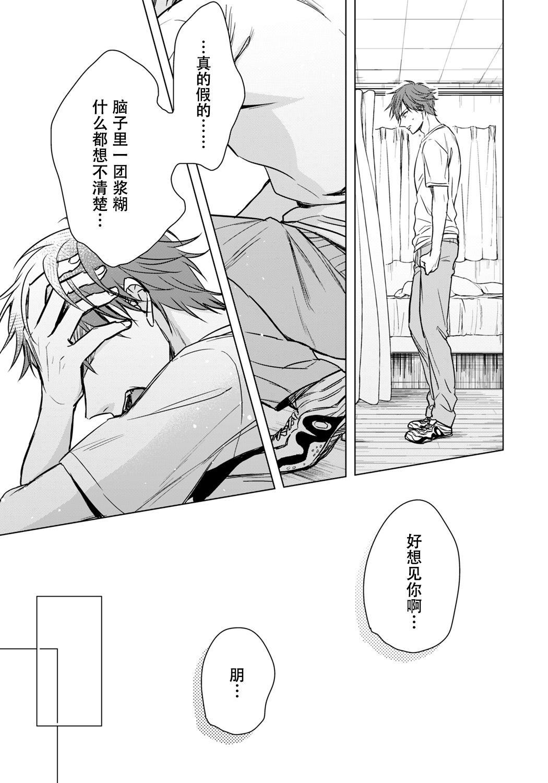 """[Saotome Mokono] Ijimerare ~""""Onna"""" no Boku to Kainushi Sannin~ 18 [Chinese] [脸肿汉化组] 10"""
