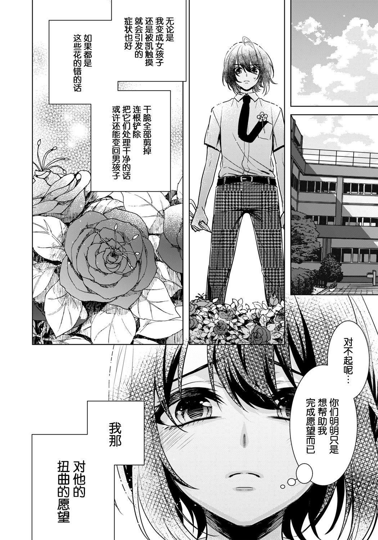 """[Saotome Mokono] Ijimerare ~""""Onna"""" no Boku to Kainushi Sannin~ 18 [Chinese] [脸肿汉化组] 11"""