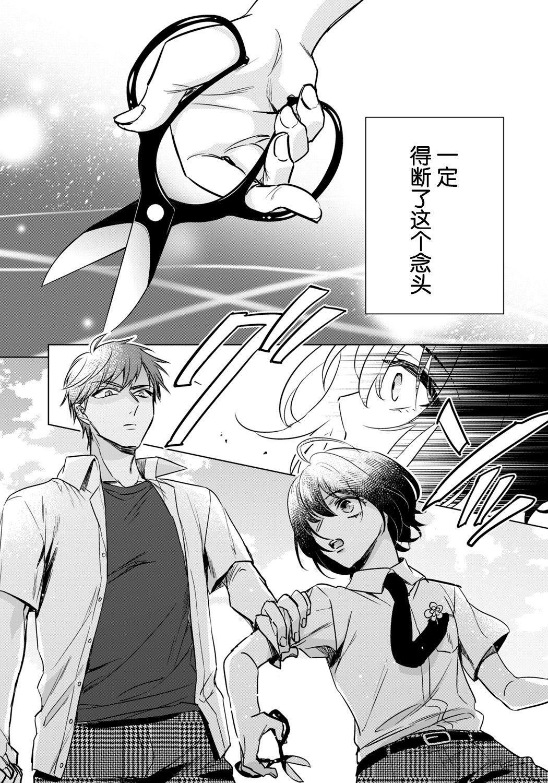 """[Saotome Mokono] Ijimerare ~""""Onna"""" no Boku to Kainushi Sannin~ 18 [Chinese] [脸肿汉化组] 12"""
