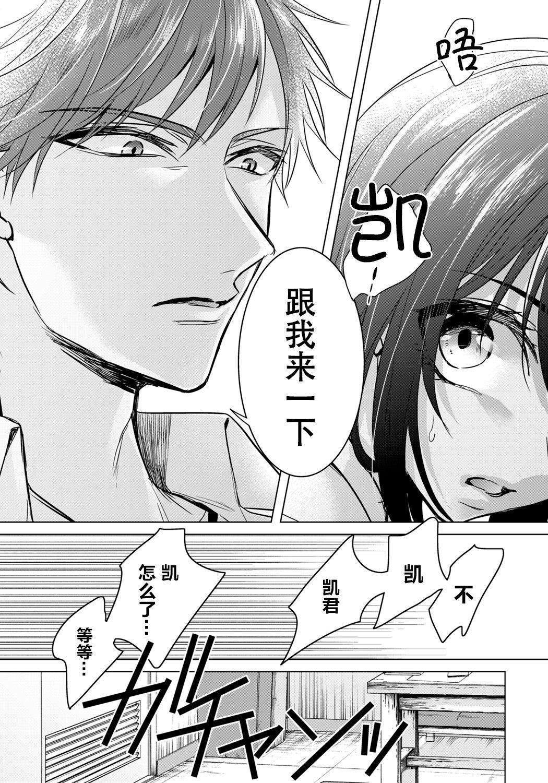 """[Saotome Mokono] Ijimerare ~""""Onna"""" no Boku to Kainushi Sannin~ 18 [Chinese] [脸肿汉化组] 13"""