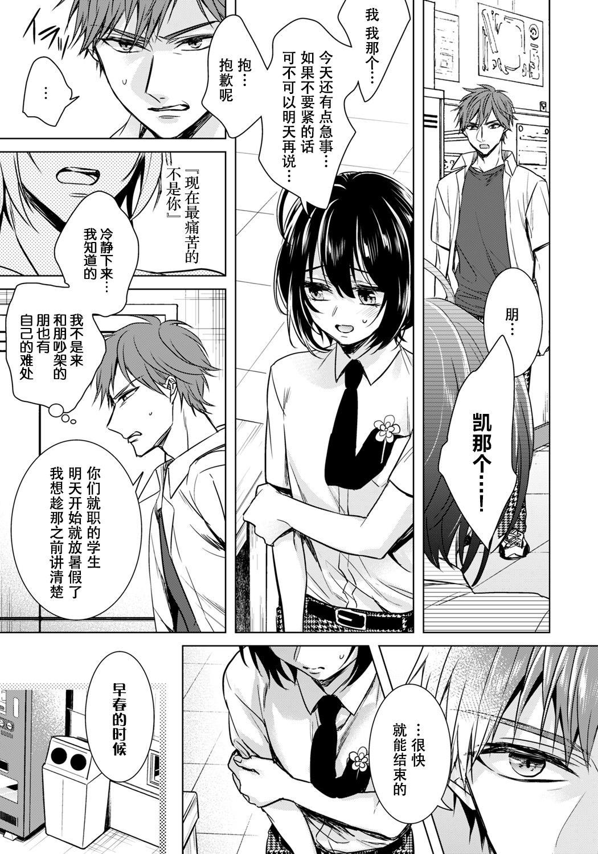 """[Saotome Mokono] Ijimerare ~""""Onna"""" no Boku to Kainushi Sannin~ 18 [Chinese] [脸肿汉化组] 14"""