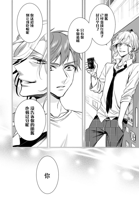 """[Saotome Mokono] Ijimerare ~""""Onna"""" no Boku to Kainushi Sannin~ 18 [Chinese] [脸肿汉化组] 15"""
