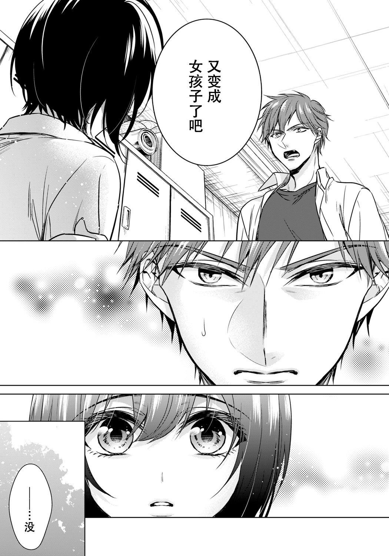 """[Saotome Mokono] Ijimerare ~""""Onna"""" no Boku to Kainushi Sannin~ 18 [Chinese] [脸肿汉化组] 16"""