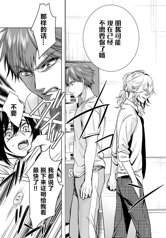 """[Saotome Mokono] Ijimerare ~""""Onna"""" no Boku to Kainushi Sannin~ 18 [Chinese] [脸肿汉化组] 20"""
