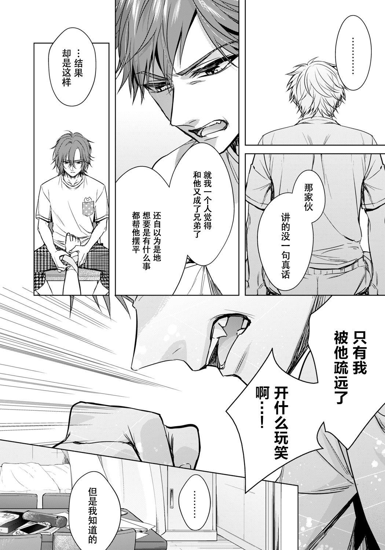 """[Saotome Mokono] Ijimerare ~""""Onna"""" no Boku to Kainushi Sannin~ 18 [Chinese] [脸肿汉化组] 3"""