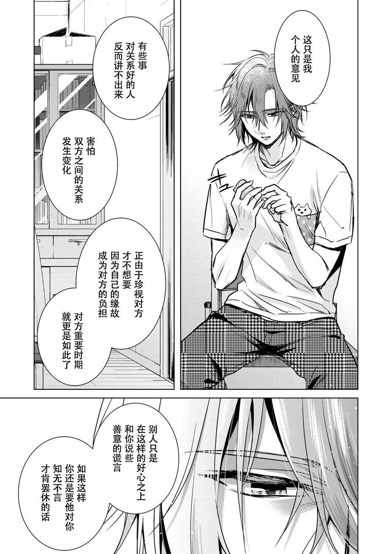 """[Saotome Mokono] Ijimerare ~""""Onna"""" no Boku to Kainushi Sannin~ 18 [Chinese] [脸肿汉化组] 6"""
