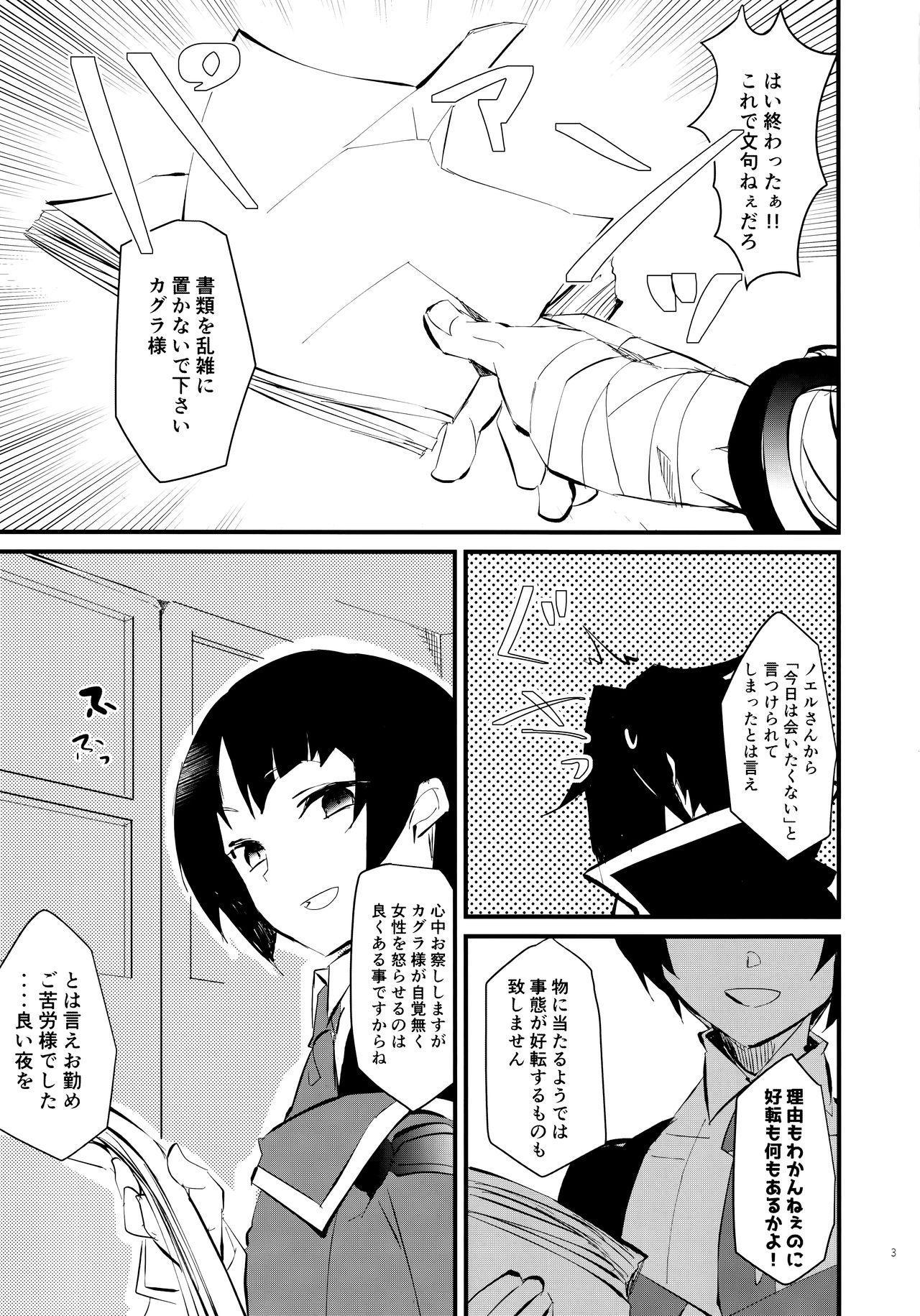 Seiya ni wa Aitakunai. 1