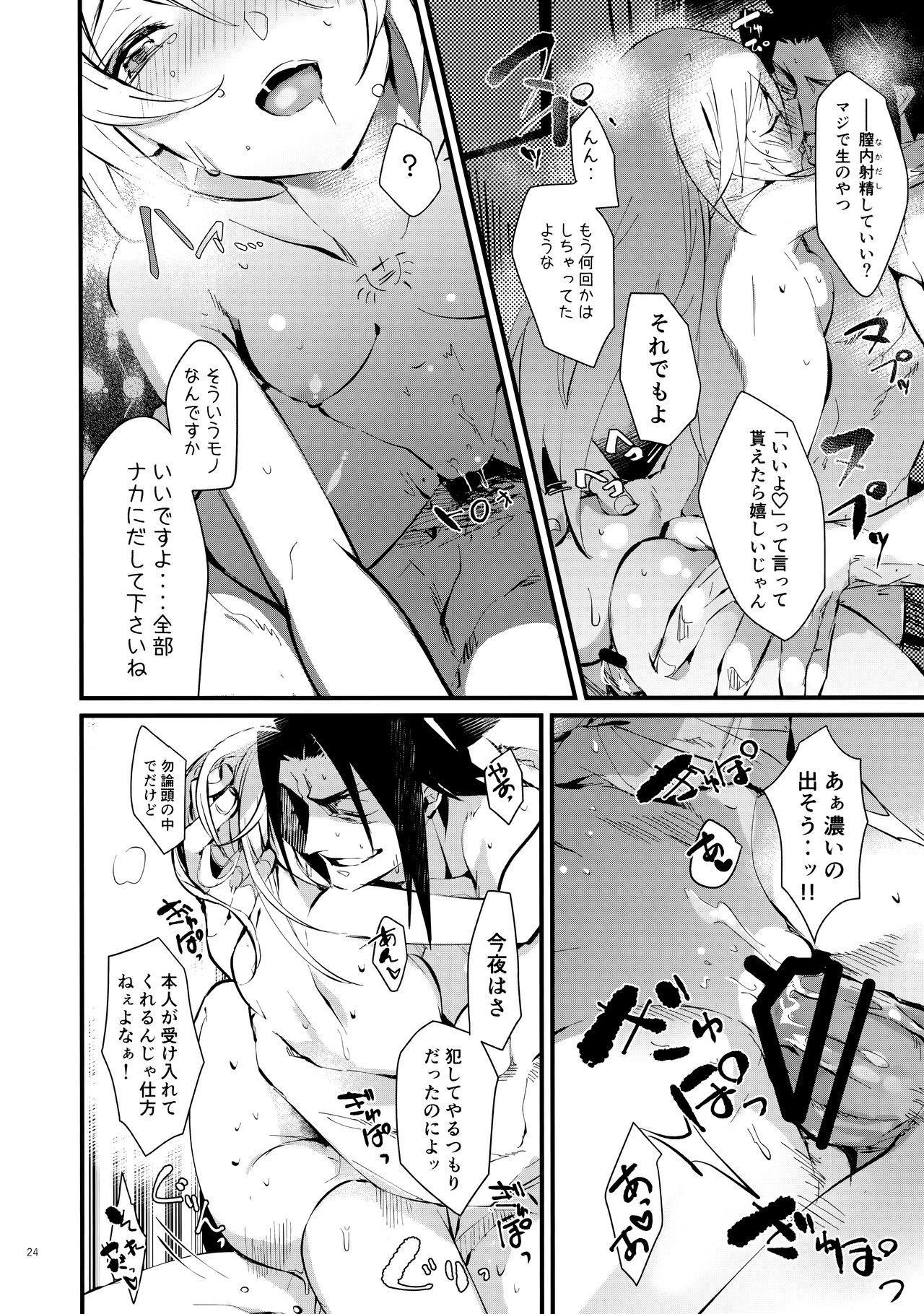 Seiya ni wa Aitakunai. 22