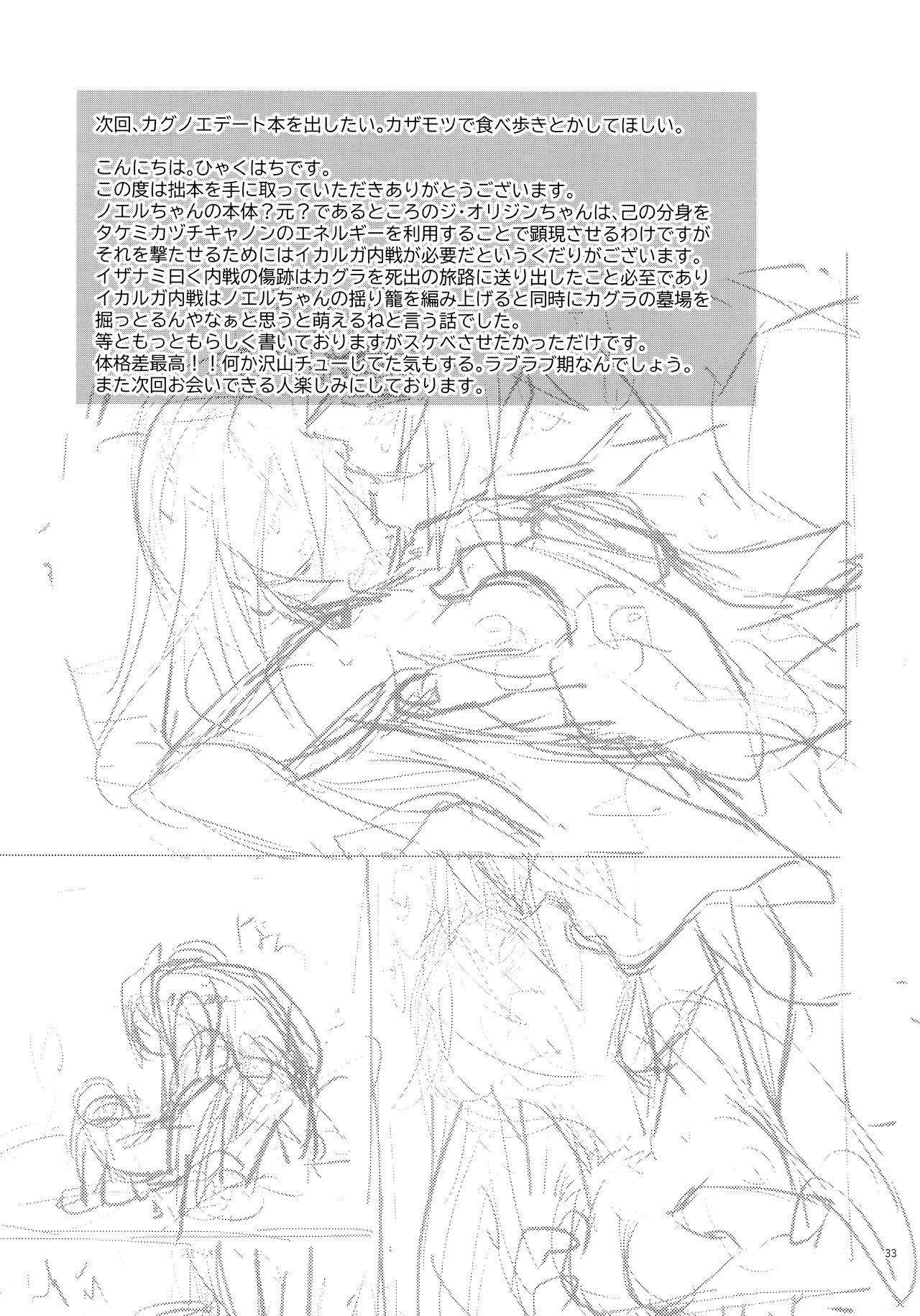 Seiya ni wa Aitakunai. 31
