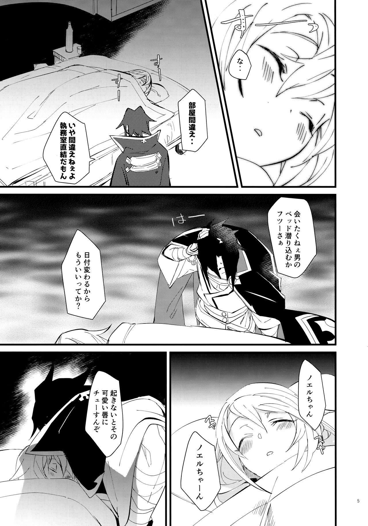 Seiya ni wa Aitakunai. 3