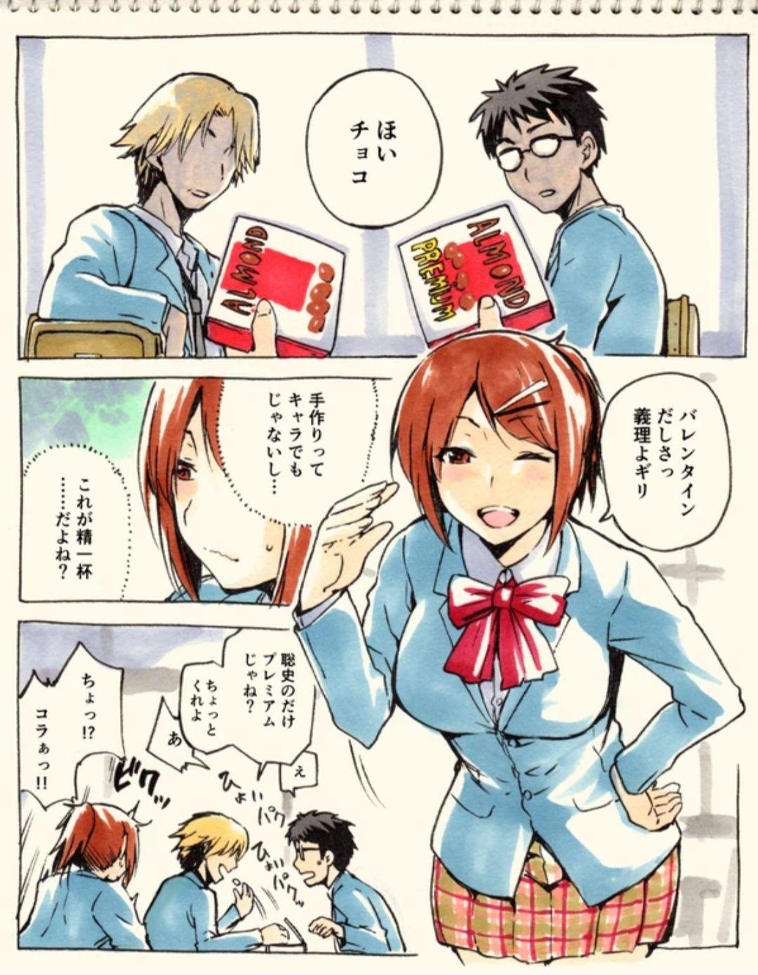 Tsui no Rakugaki Manga Matome 5