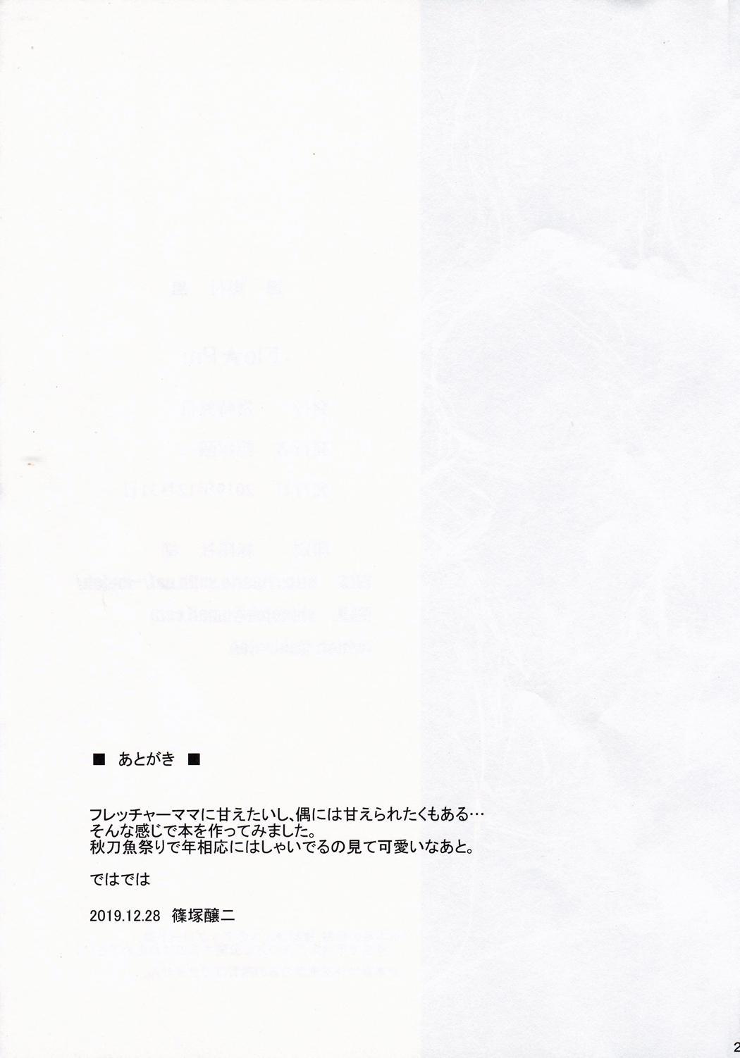 Fle Pai + C97 Omake Oribon 22