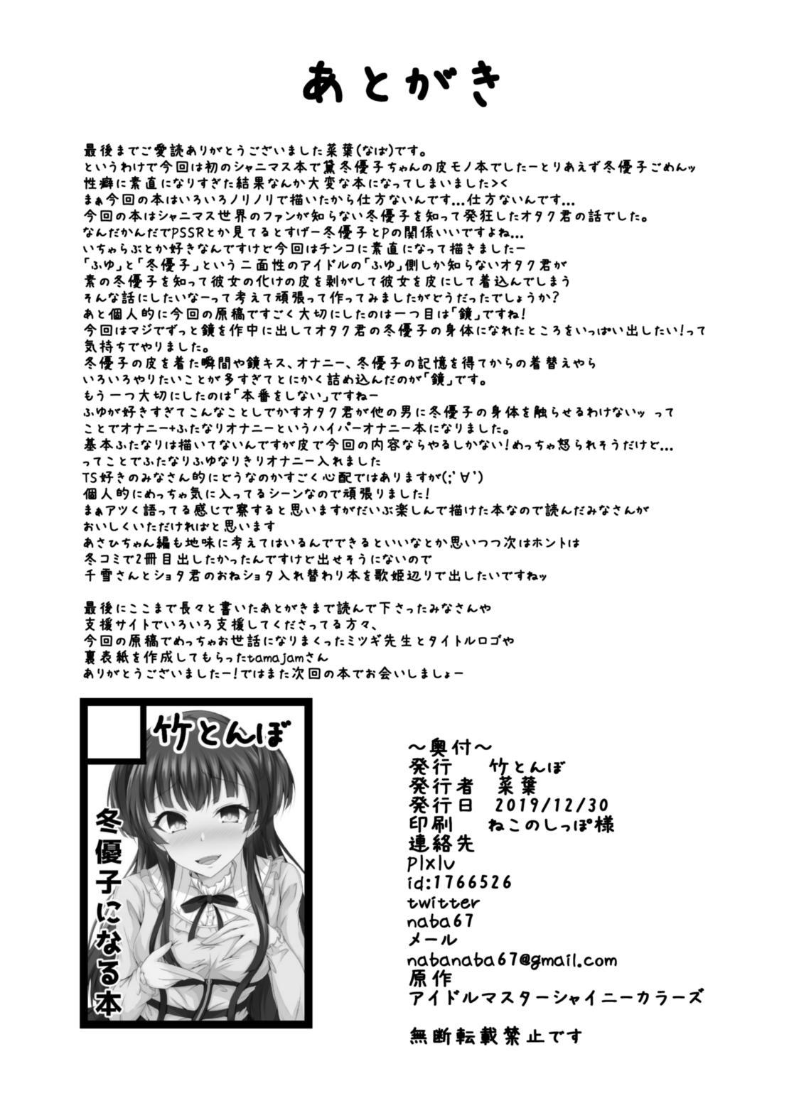 Fuyu Kawa 20