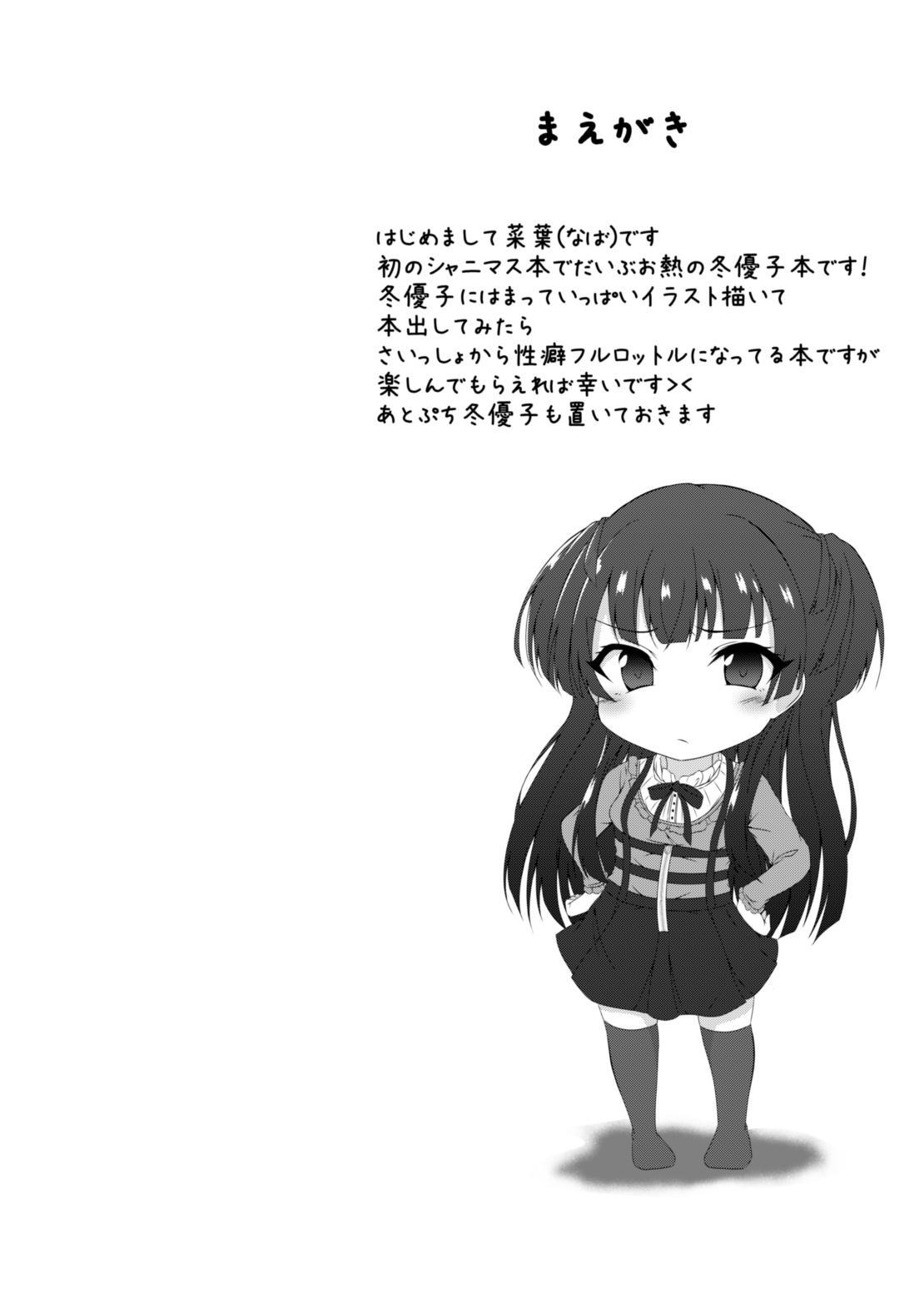 Fuyu Kawa 2