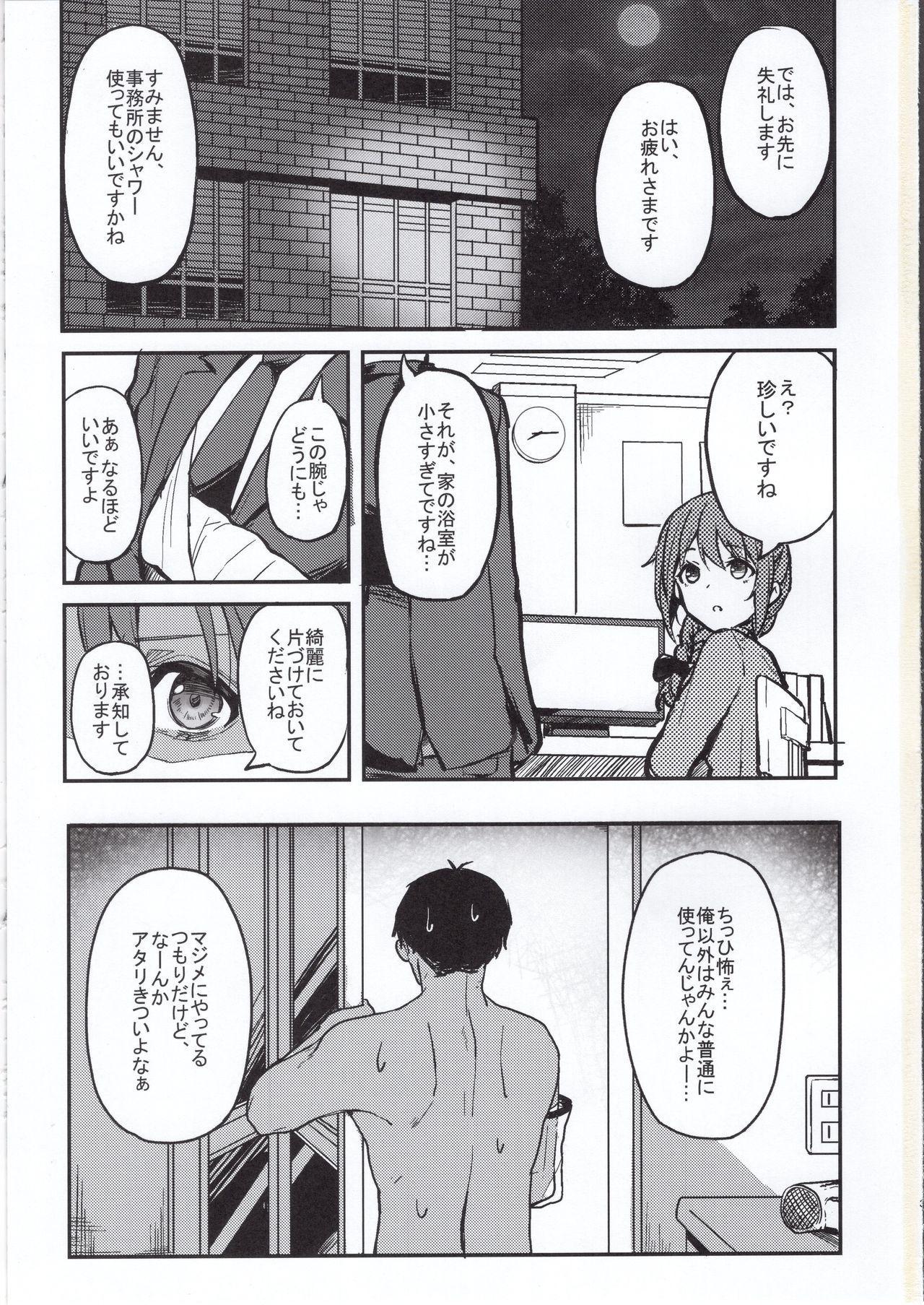 Kyoumusume ni Kanri Sareru Hon 1