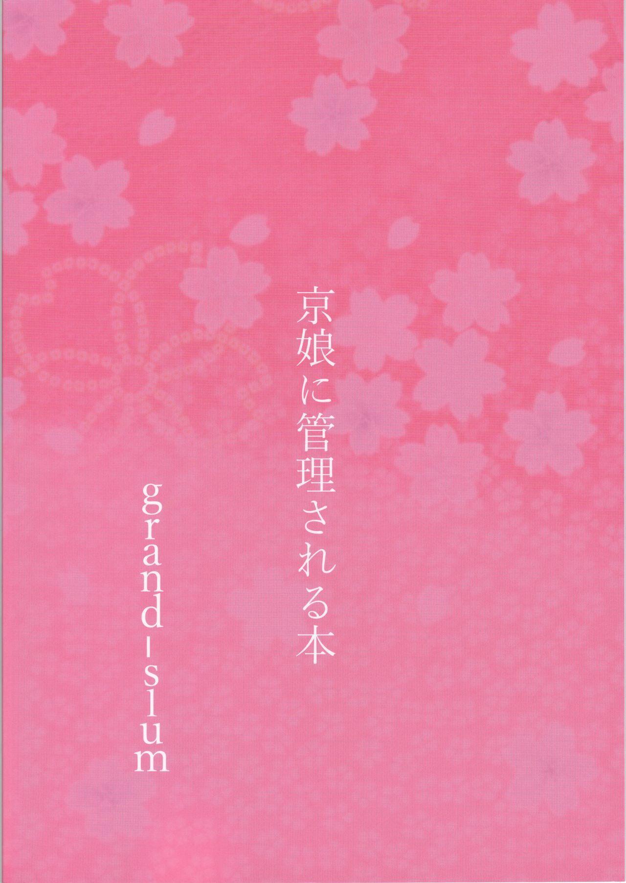 Kyoumusume ni Kanri Sareru Hon 29