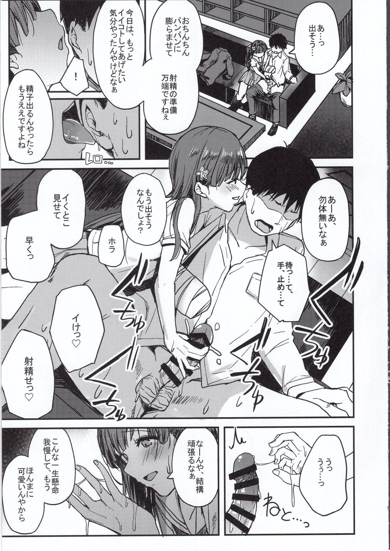Kyoumusume ni Kanri Sareru Hon 7