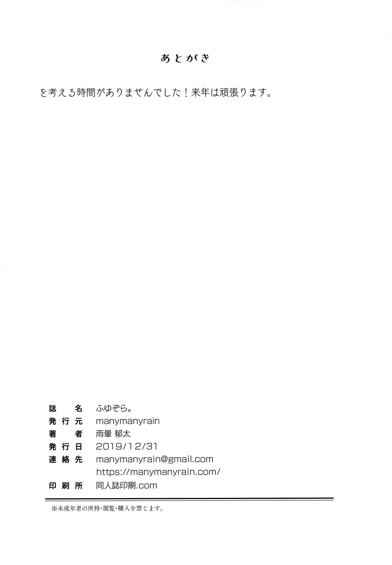 Fuyuzora. 24