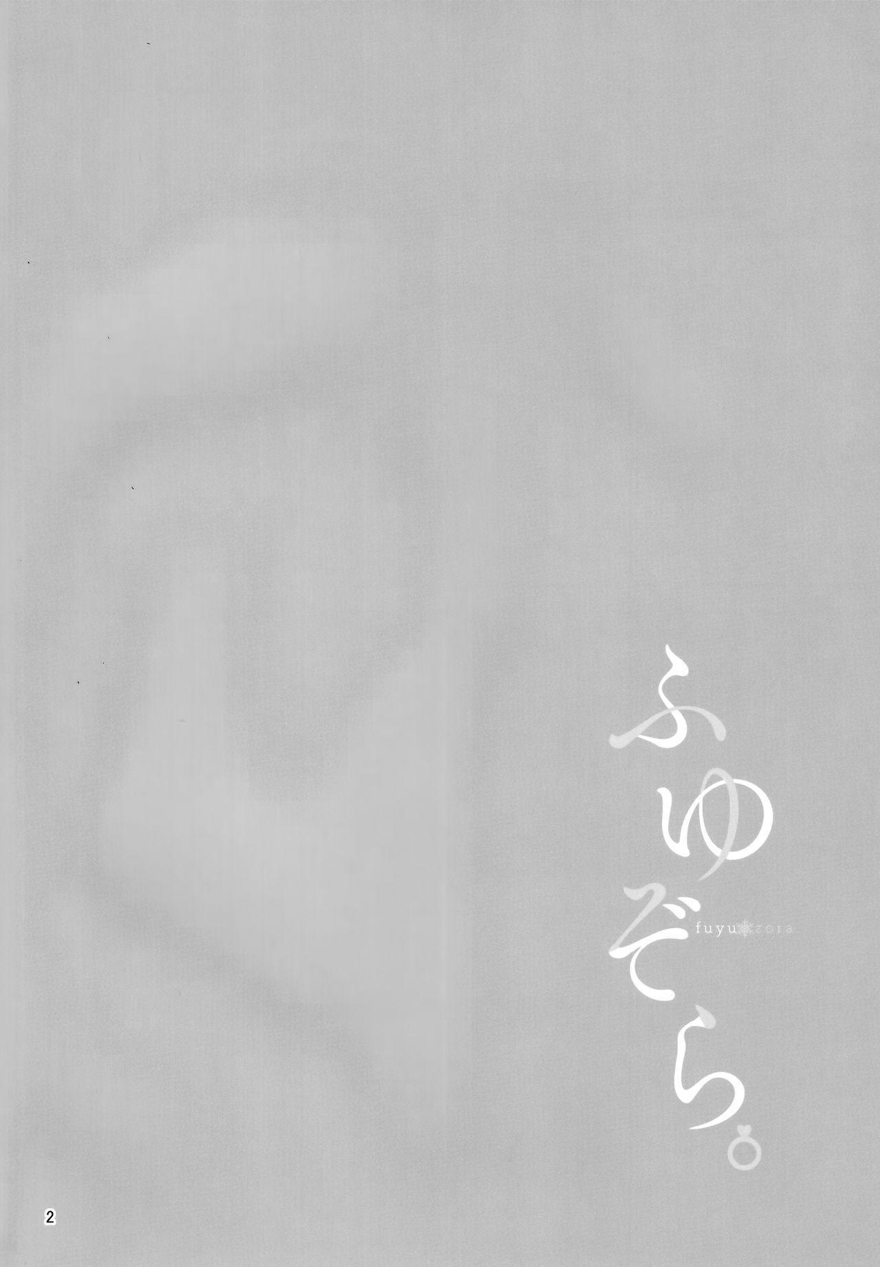 Fuyuzora. 2