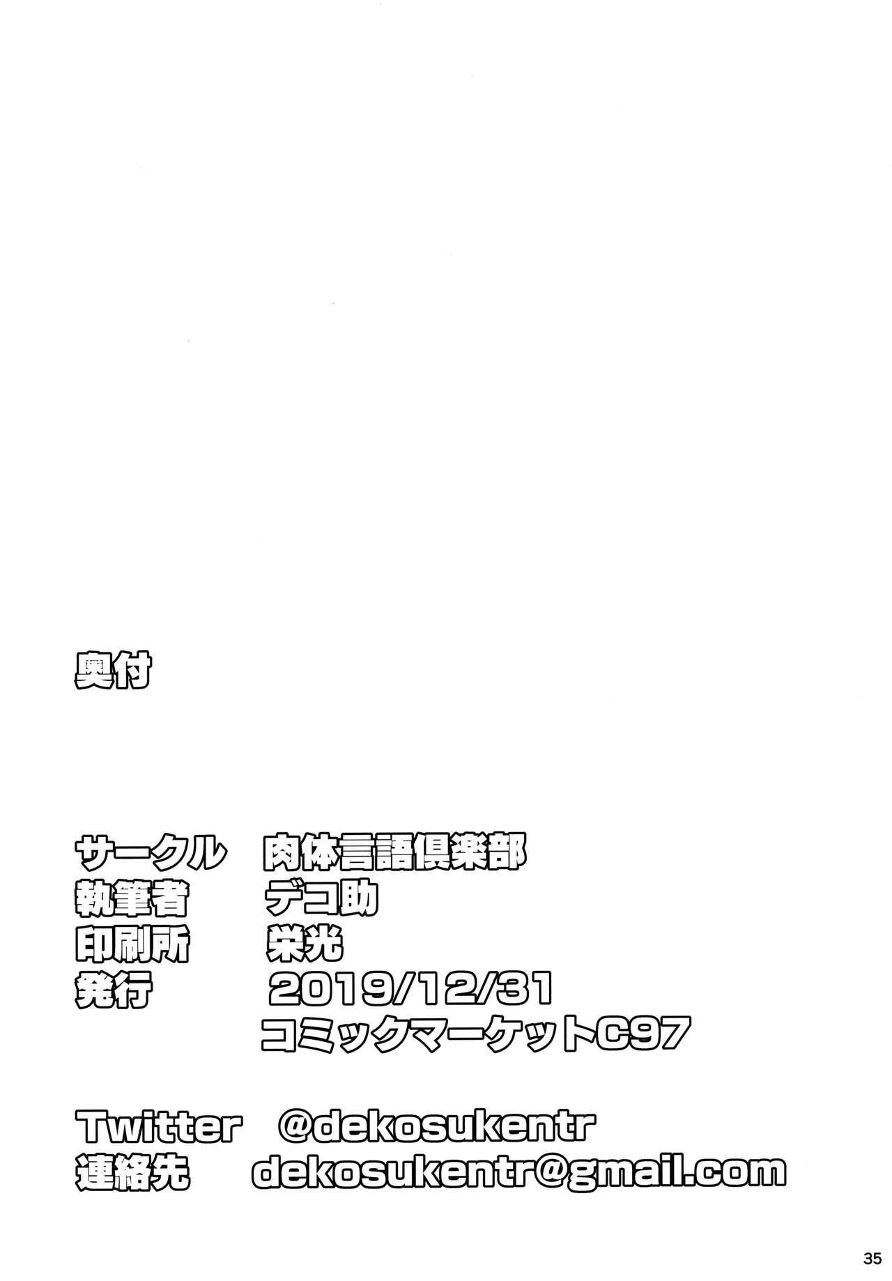 Otonari no Moto Sakura-san Sono Ni 33
