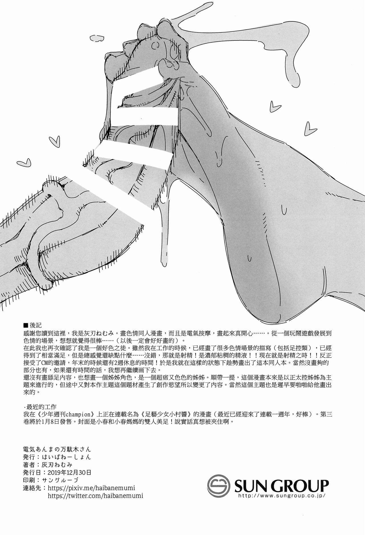 Denki Anma no Mandagi-san | 電氣按摩的萬駄木醬 38