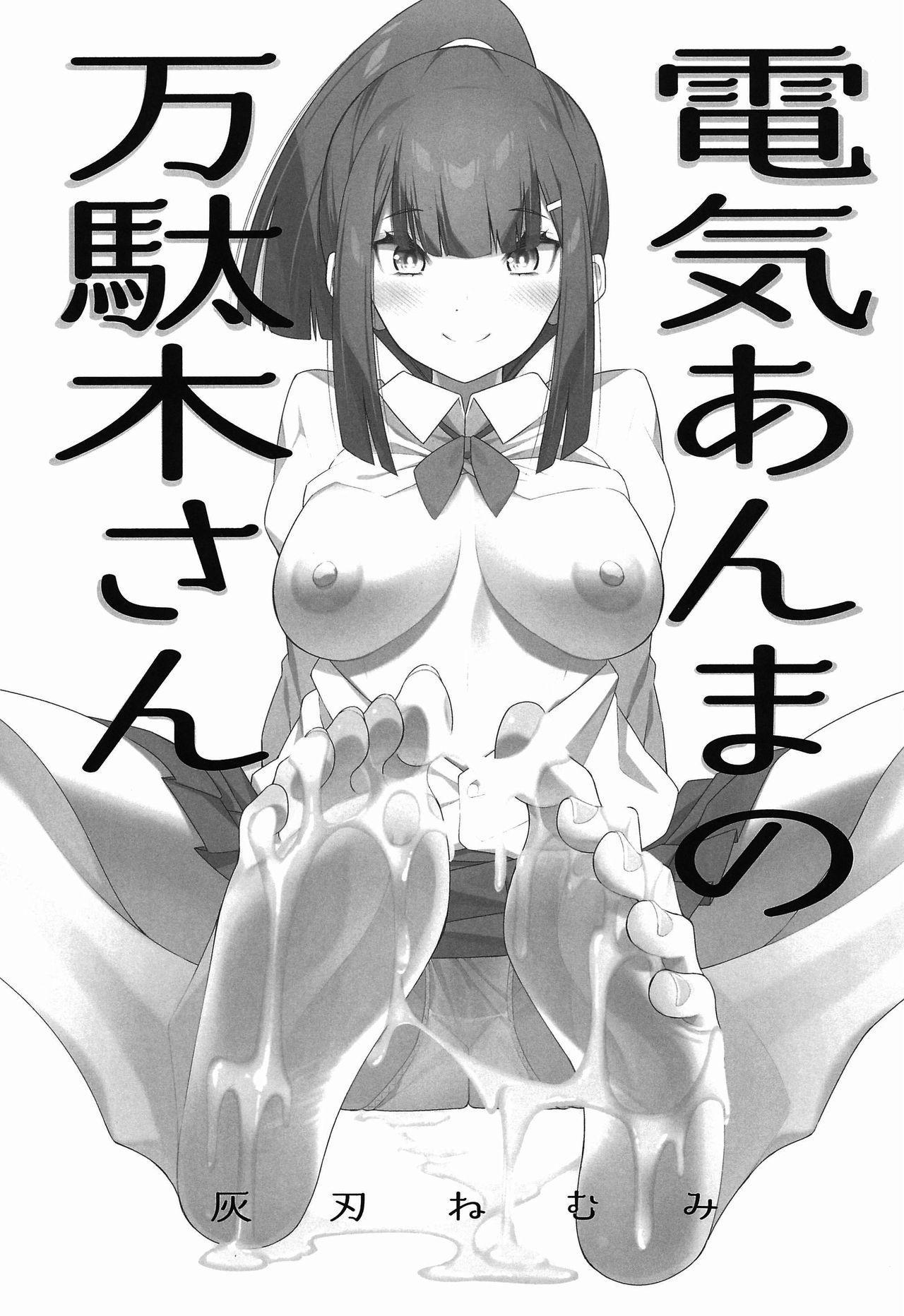 Denki Anma no Mandagi-san | 電氣按摩的萬駄木醬 3