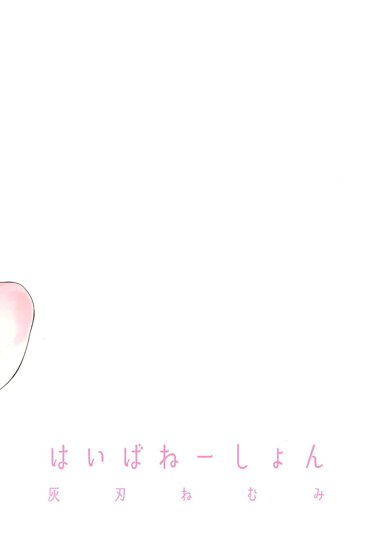 Denki Anma no Mandagi-san | 電氣按摩的萬駄木醬 40