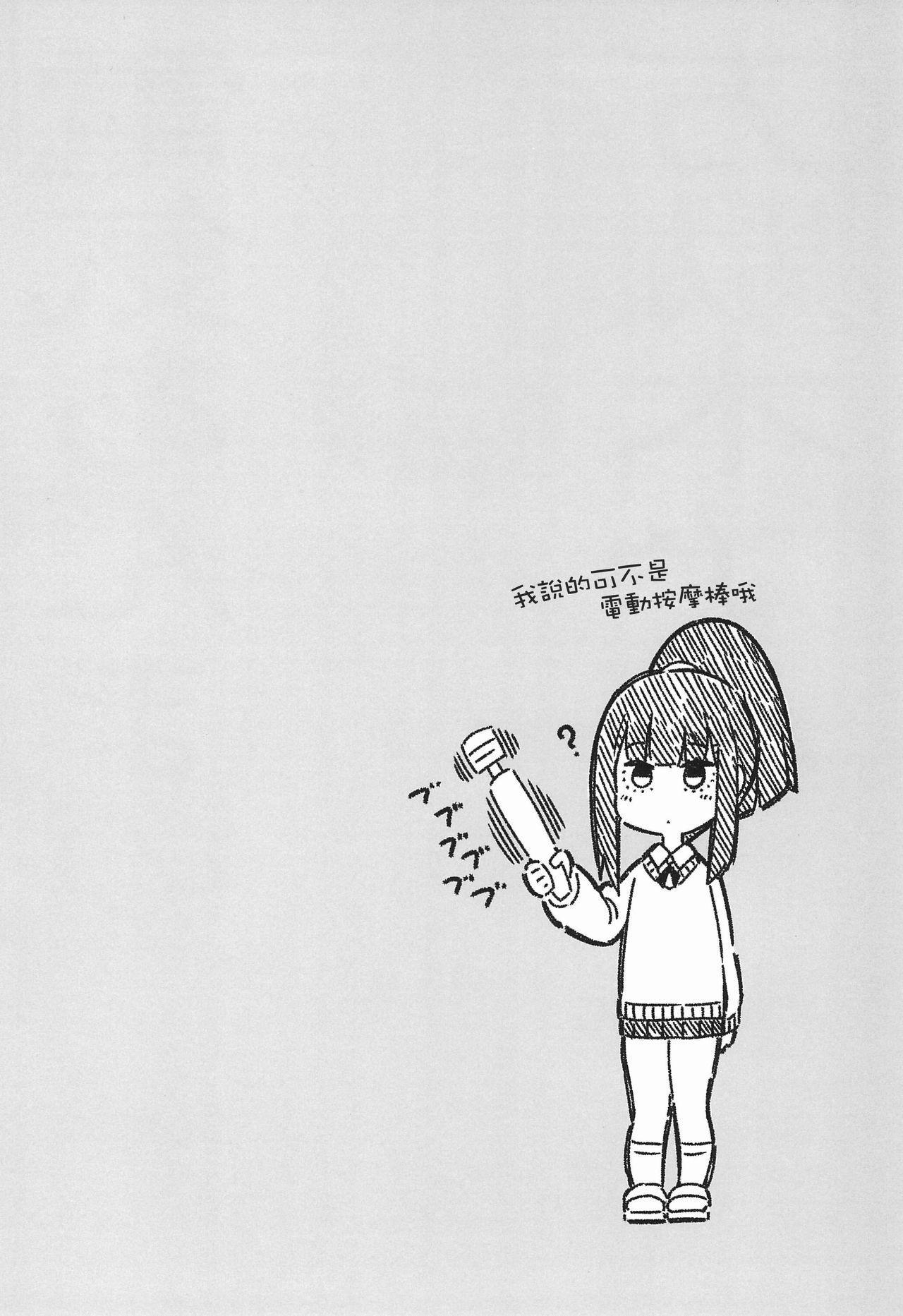 Denki Anma no Mandagi-san | 電氣按摩的萬駄木醬 4