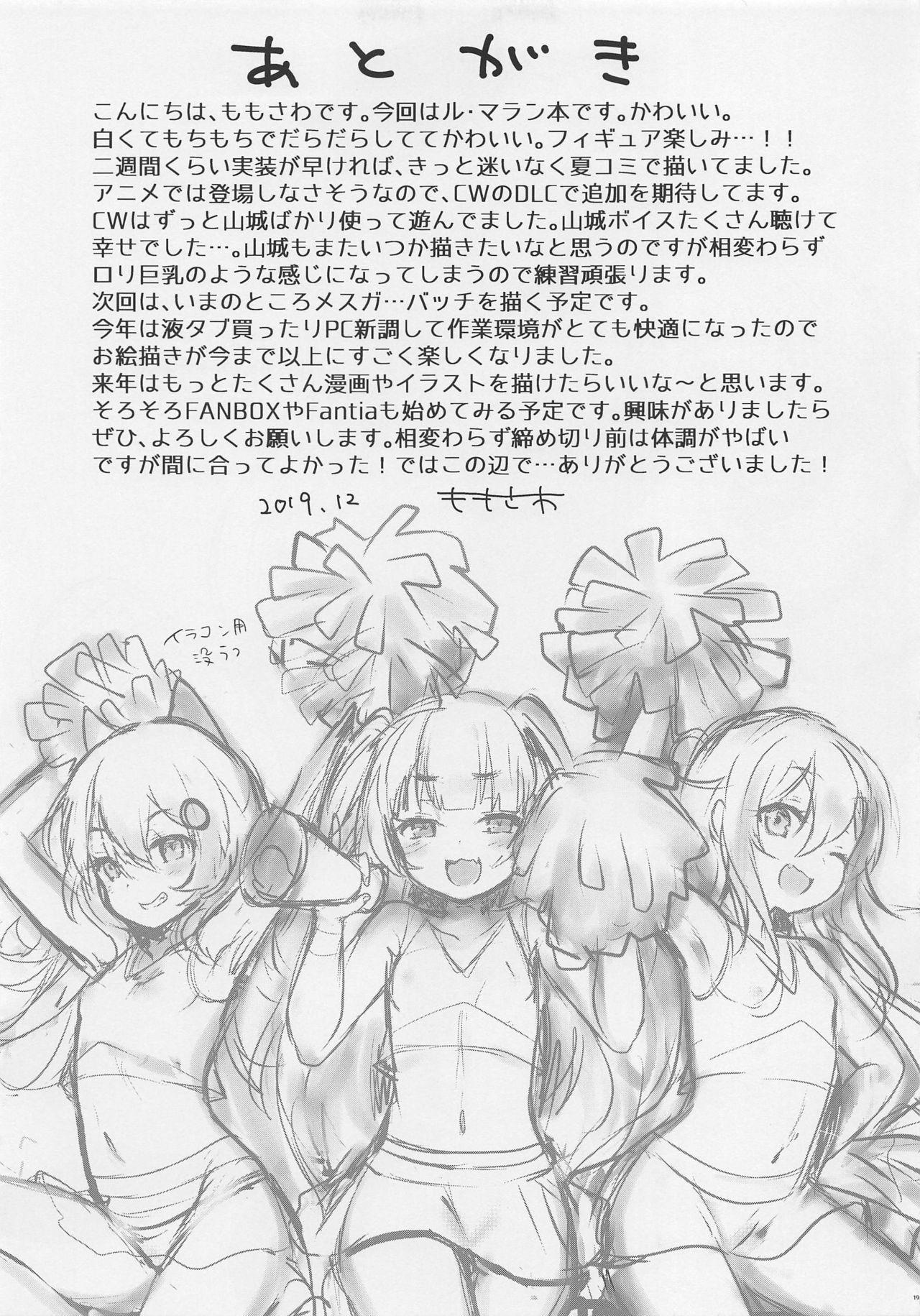 Le Malin-chan wa Sabori Jouzu? + Omake 19