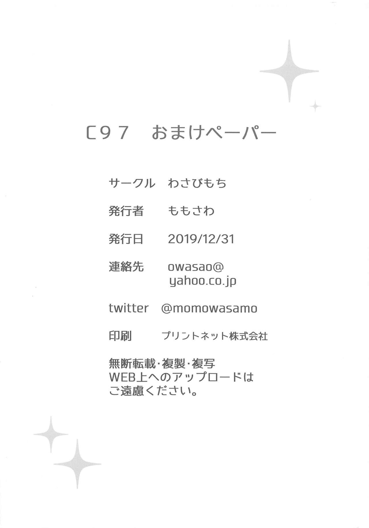 Le Malin-chan wa Sabori Jouzu? + Omake 25