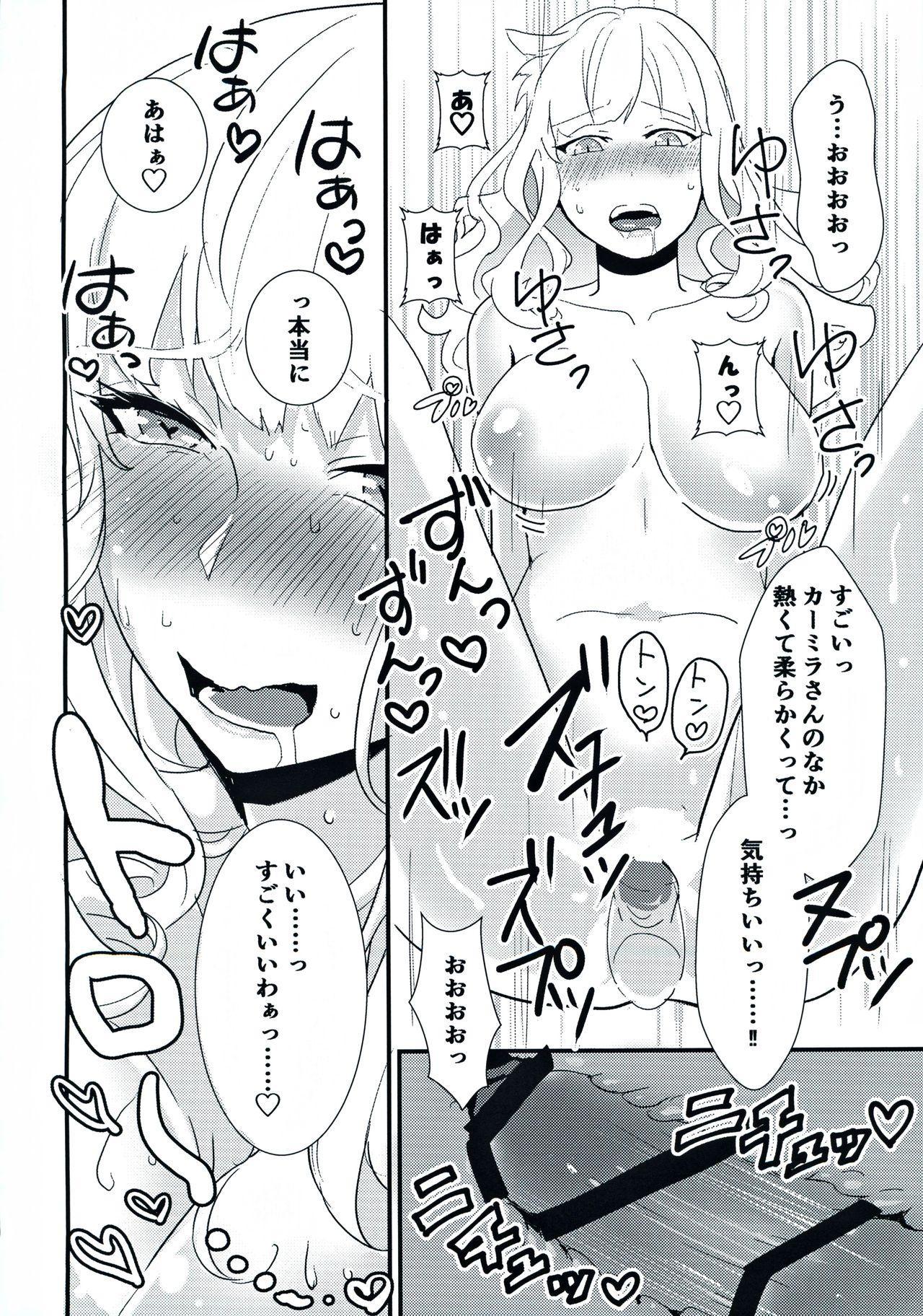 Carmilla-san to Ichaicha Shitai! 14