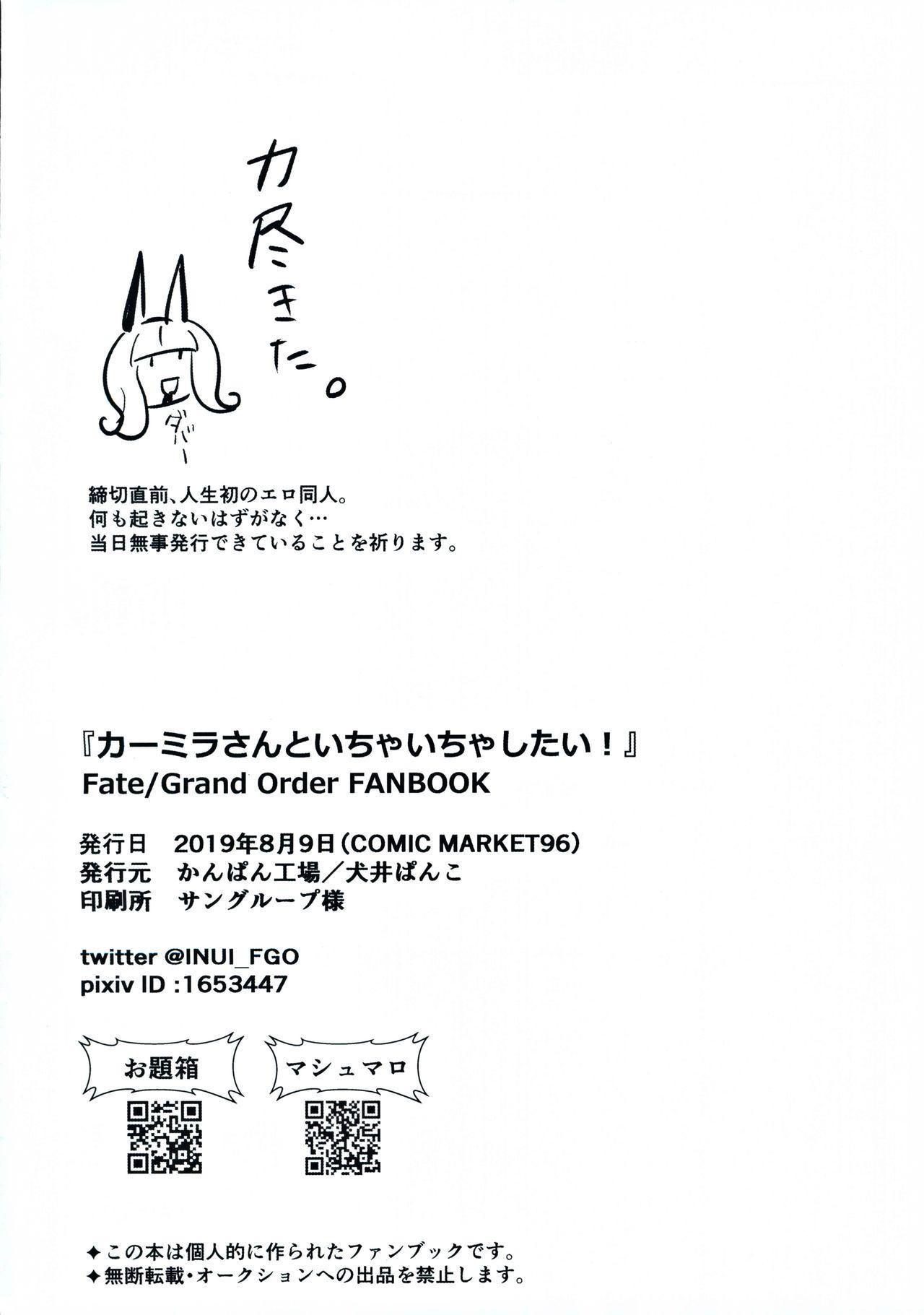 Carmilla-san to Ichaicha Shitai! 20