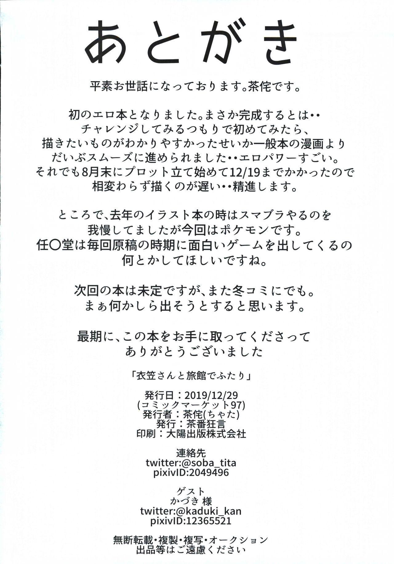 Kinugasa-san to Ryokan de Futari 24
