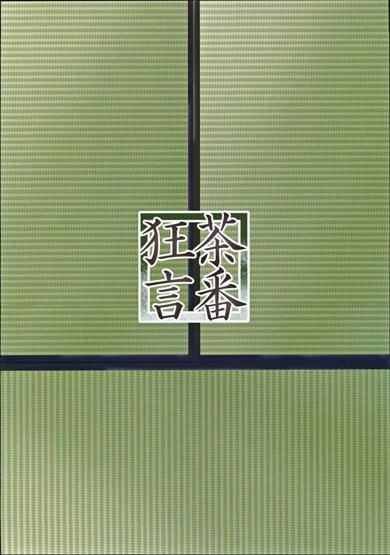 Kinugasa-san to Ryokan de Futari 25