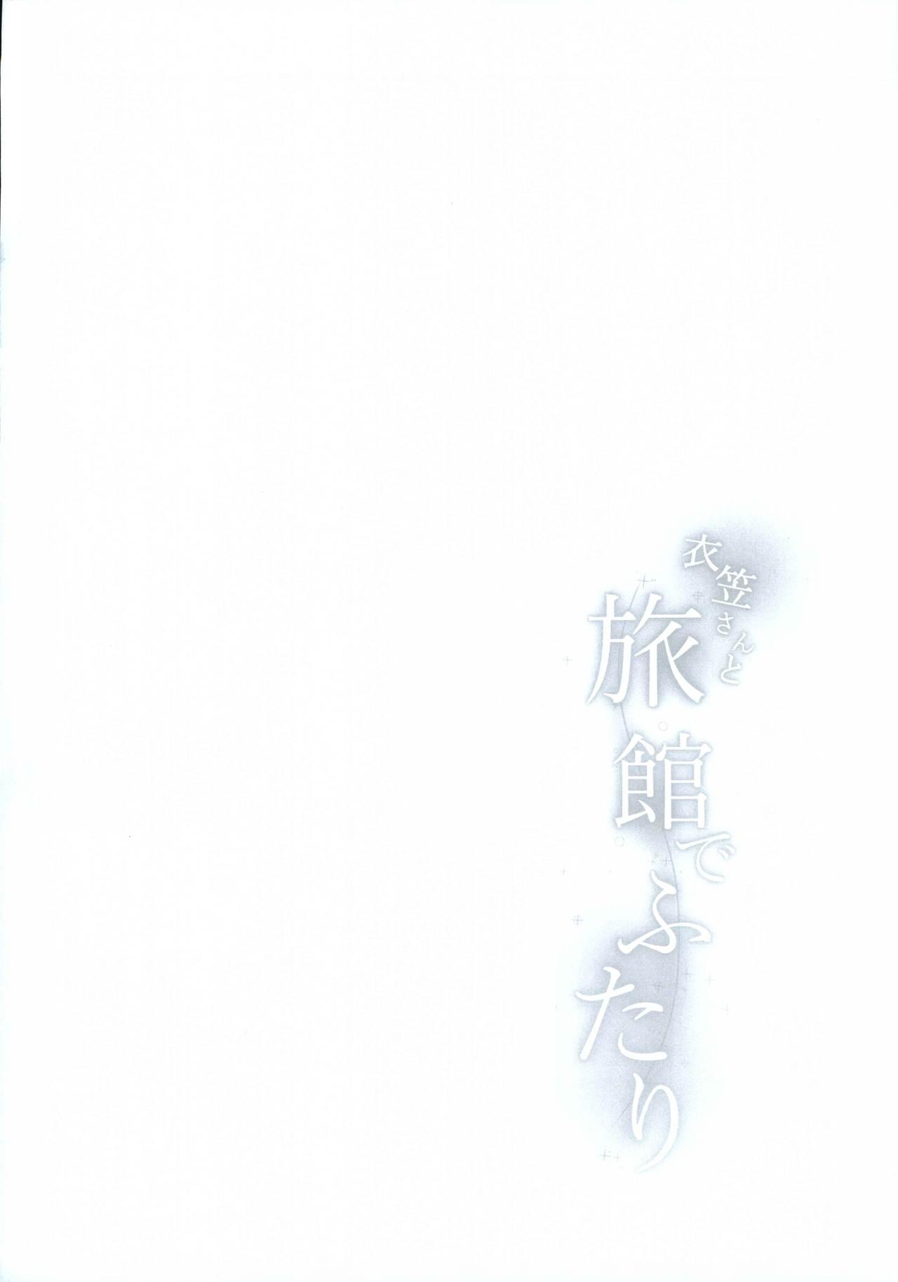 Kinugasa-san to Ryokan de Futari 2