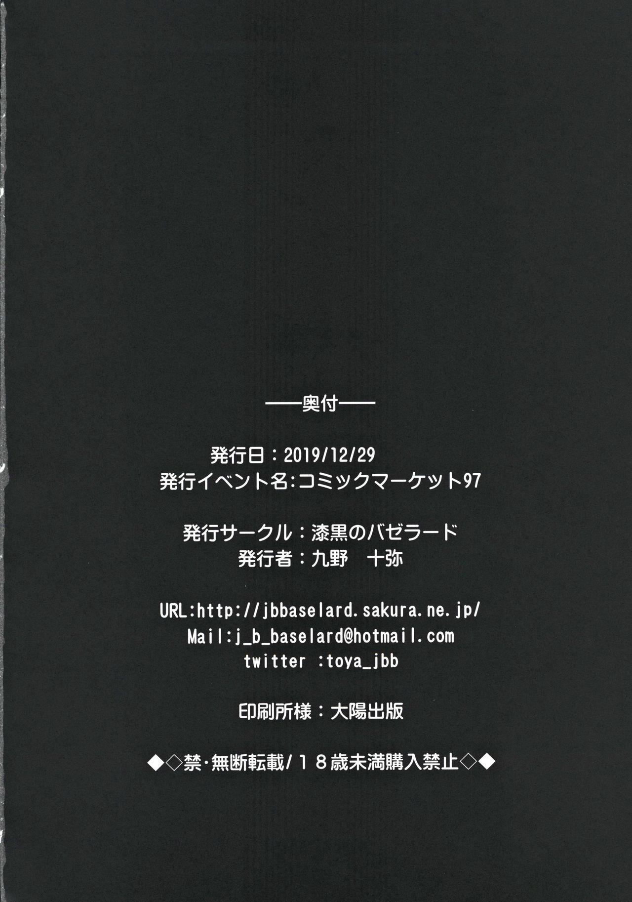 Pendra Shimai no Seijijou 20