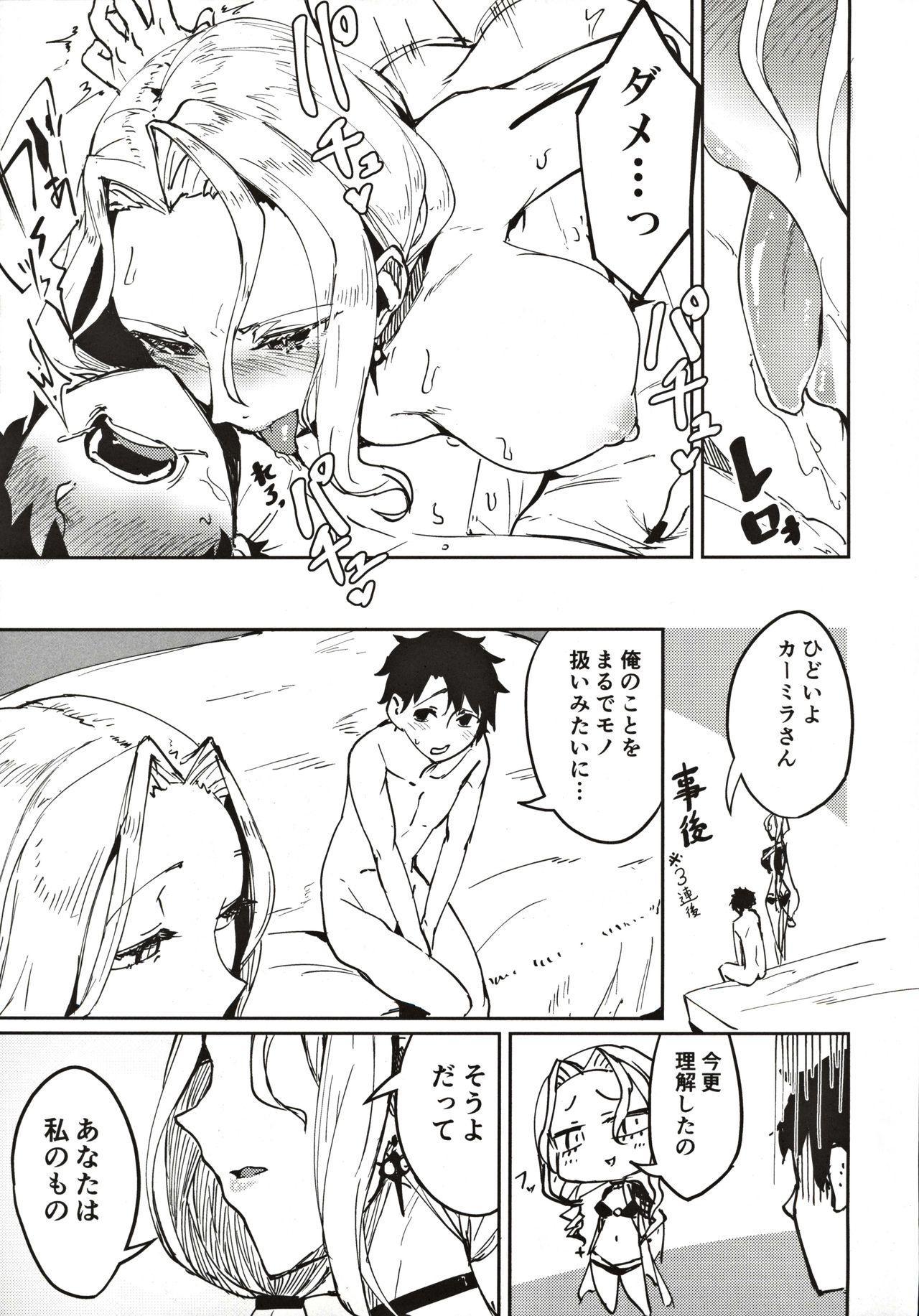 Carmilla-san no Ecchi na no ga Kakitakatta Hon 11