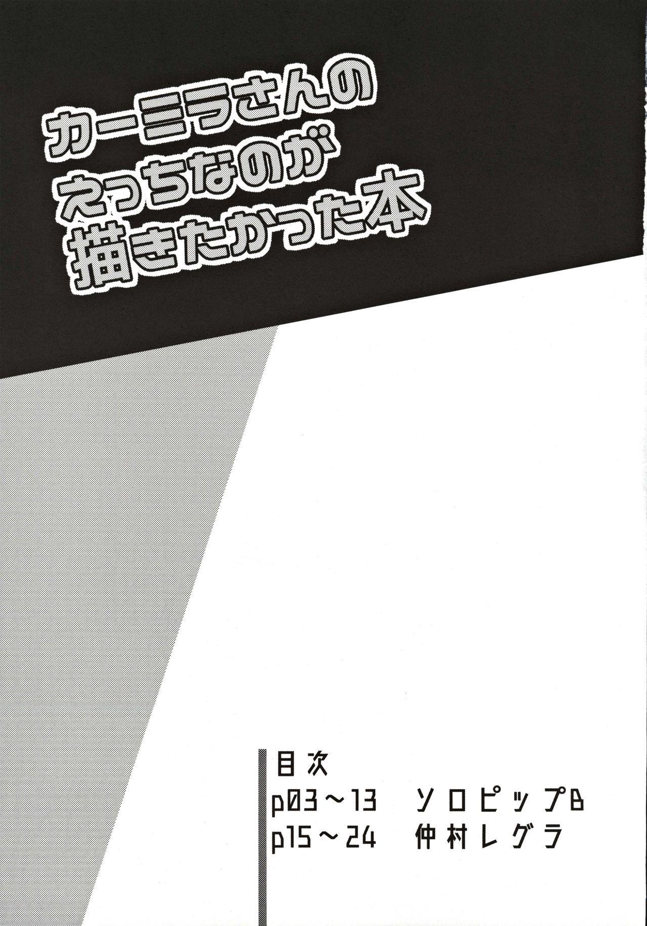 Carmilla-san no Ecchi na no ga Kakitakatta Hon 1