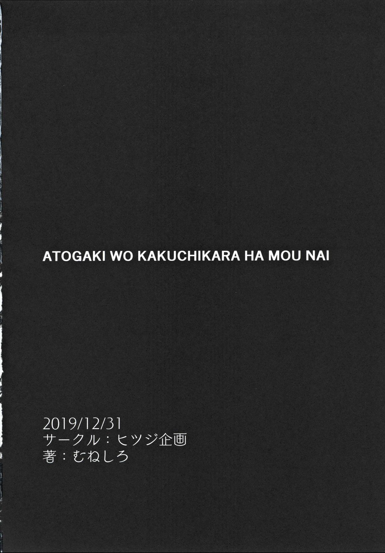 Musashi-chan to PakoCam 24